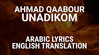 Ahmad Qaabour - Unadikom (Fusha Arabic) Lyrics + Translation - أحمد قعبور أناديكم
