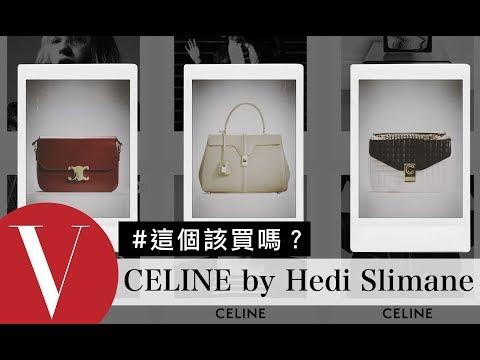 破解CELINE新包的網路謠言 Hedi設計的CELINE包包該買嗎? 時尚包款