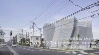 新建築2015年5月号妹島和世「なかまちテラス」インタビュー