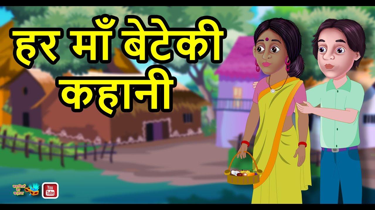 हर माँ बेटे की कहानी Har maa bete ki kahani Stories Hindi Kahaniya Hindi Fairy Tales