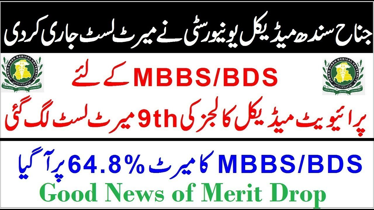 9th Merit List of MBBS/BDS in Private Medical Colleges 2019 Session !!  Merit Drop upto 64 8%