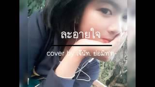 ละอายใจ - cover by (เจ๊นัท. ย่อมิท'ท-)
