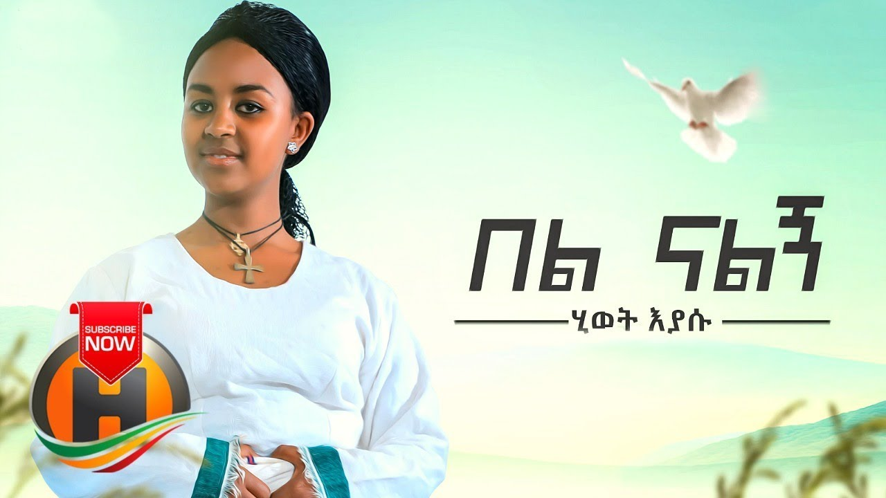 Hiwot Eyasu - Bel Nalign | በል ናልኝ - New Ethiopian Music 2019 (Official Video)