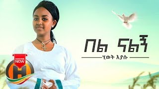 Hiwot Eyasu - Bel Nalign   በል ናልኝ - New Ethiopian Music 2019 (Official Video)