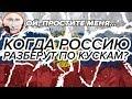 Почему Россия обречена на потерю земель – Гражданская оборона, 07.02.2017