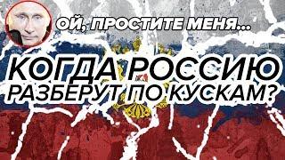 Почему Россия обречена на потерю земель | Распад РОССИИ в 2019-м уже начался
