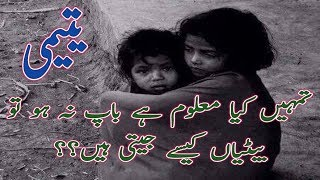 Yateem bache || Best Collection of Life Quotes about Orphan || Urdu quotes about Orphan