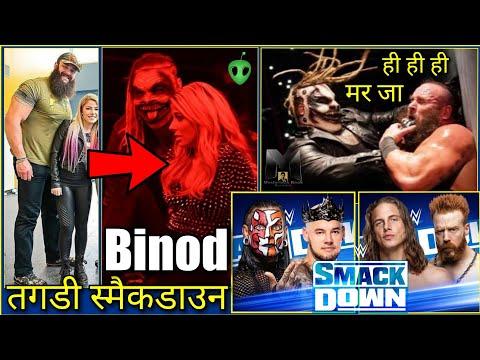 Sheamus Vs Riddle Dream Match Confirmed | Jeff Hardy Vs King Corbin | WWE SmackDown Highlights Hindi