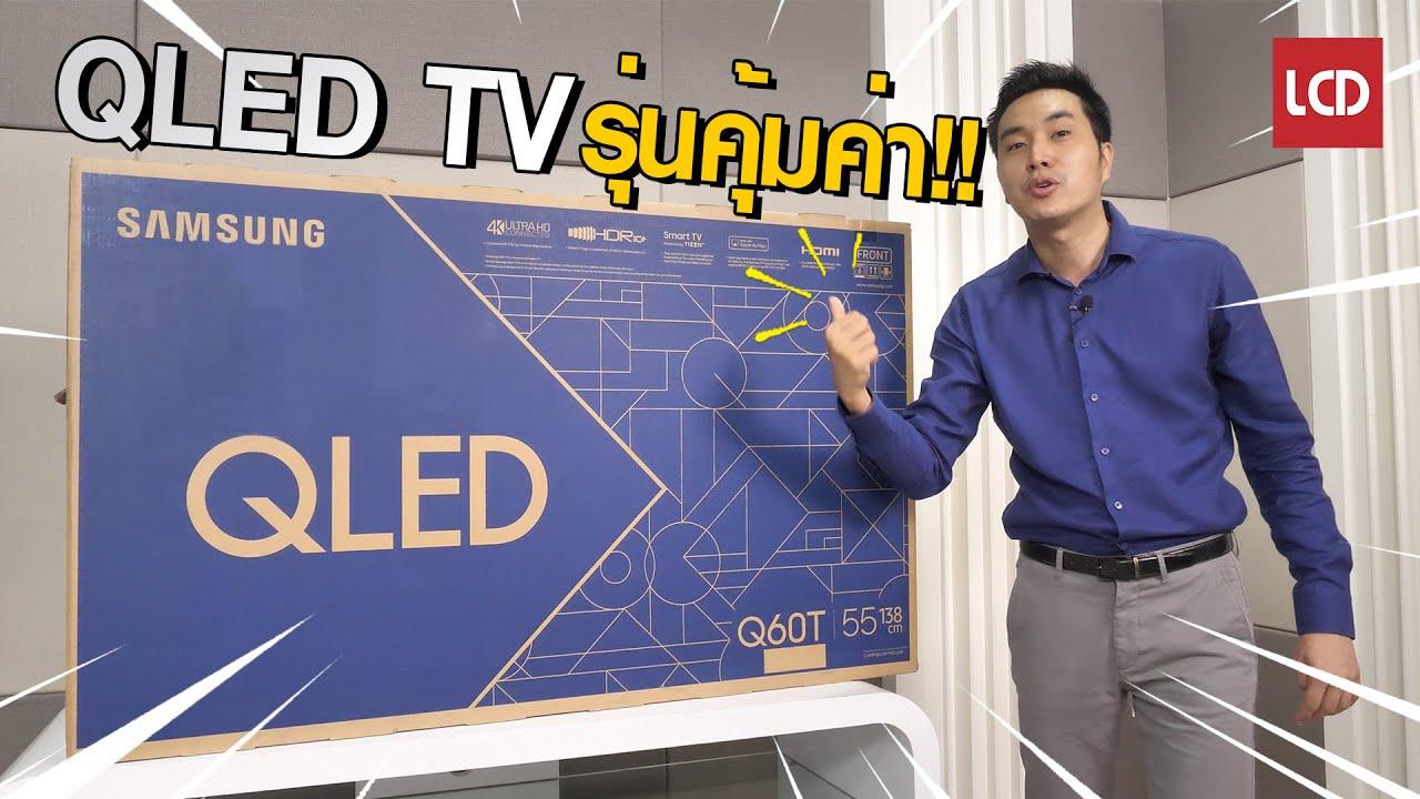 รีวิว Samsung 55Q60T 4K QLED TV รุ่นคุ้มค่า ลูกเล่นเพียบ มี Apple TV