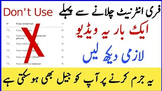 Free internet With VPN_IMEI Change is Not Safe   Don't use Free Internet   Urdu Hindi-Qurban Tv.