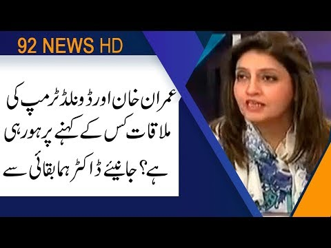 Is Trump-Khan summit \'arranged through MBS\' : Dr Huma Baqai comments