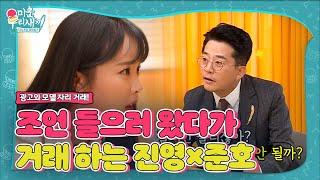 홍진영VS김준호, 김 브랜드 광고와 홍보 모델 거래의 결말은?!ㅣ미운 우리 새끼(Woori)ㅣSBS ENTE…