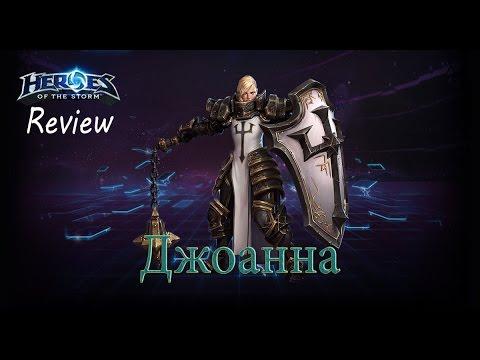 видео: heroes of the storm: Обзор-гайд (53 выпуск) - Джоанна