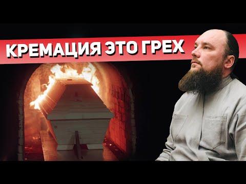 Кремация это грех? Священник Максим Каскун