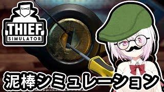 [LIVE] 【Thief Simulator】本業?!泥棒になれるゲームシーフシミュレーター!【にじさんじ/椎名唯華】