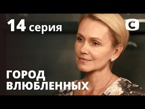 Сериал Город влюбленных: Серия 14 | МЕЛОДРАМА 2020