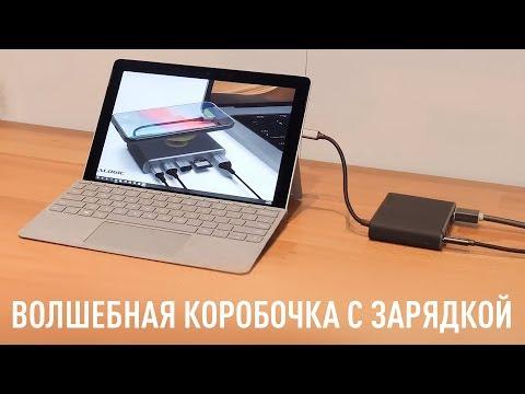 Зарядка для ноутбука