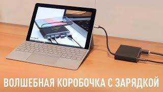 Зарядка для ноутбука и смартфона