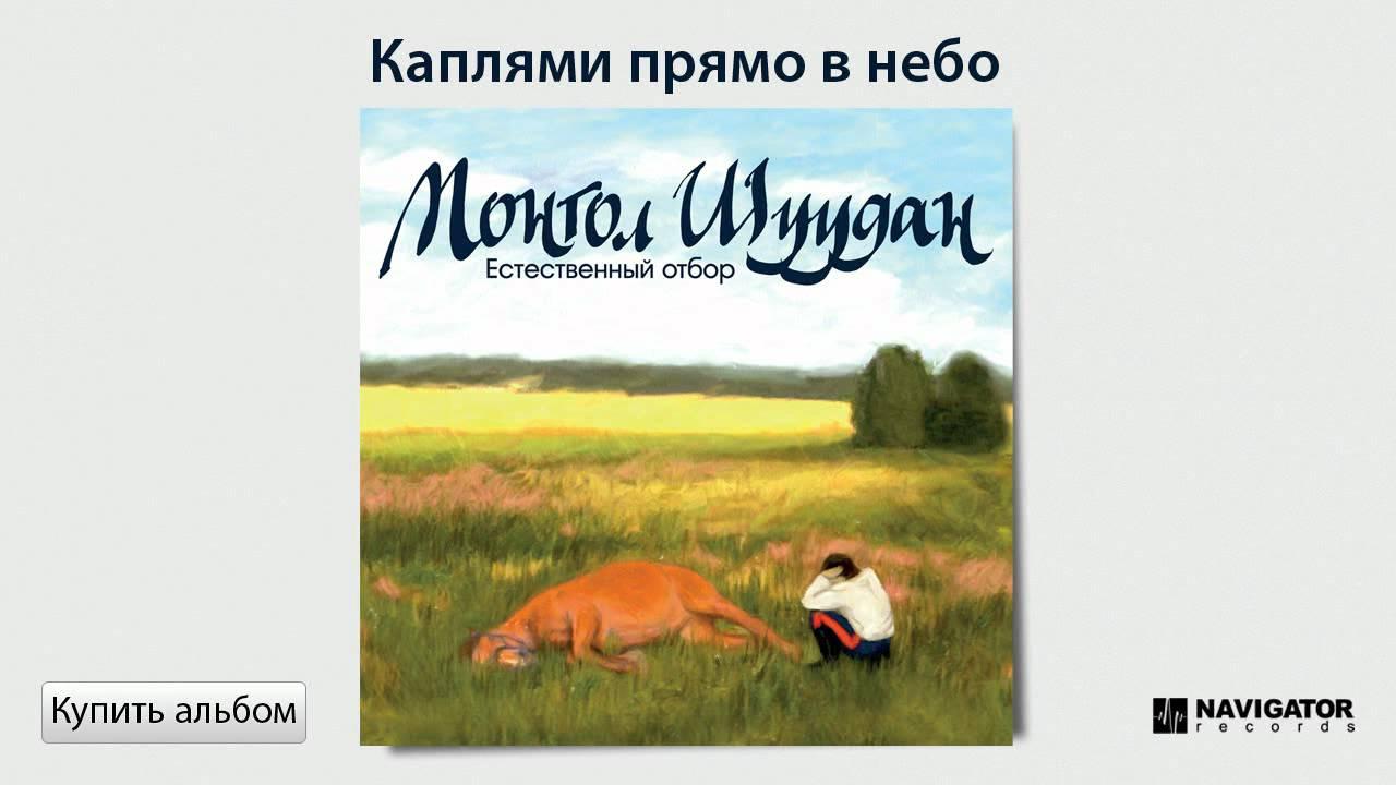 Монгол Шуудан — Каплями прямо в небо (Аудио)