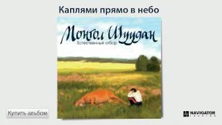 Монгол Шуудан - Каплями прямо в небо (Аудио)