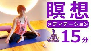 【15分 瞑想レッスン】蓮の花と黄金の太陽の瞑想(メディテーション)|講師:MAY