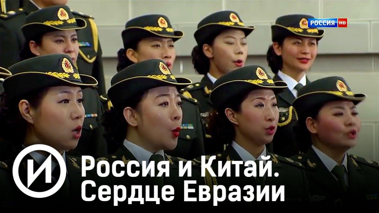 Россия и Китай. Сердце Евразии. Фильм Алексея Денисова @История