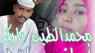 مجادعه أماني صلاح ومحمد الطيب بابكر