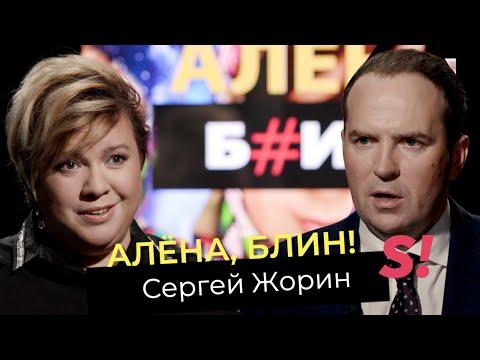 Сергей Жорин — ответ Гордон, правда о романе с Седоковой, защита Гуфа, гомофобия
