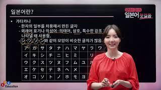 일본어 왕초보를 위한 일본어 입문 강의! | 기초 일본…