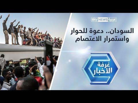 السودان.. دعوة للحوار واستمرار الاعتصام  - نشر قبل 3 ساعة