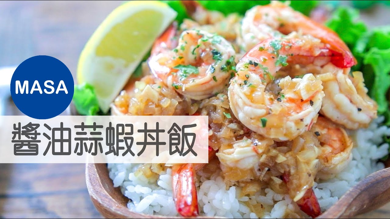 醬油蒜蝦丼飯/Soy Sauce Garlic Prawn Donburi|MASAの料理ABC