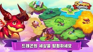 Idle Dragon Tycoon - 드래곤 매니저 시…