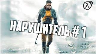 Half Life 2 Cinematic mod - Нарушитель номер один [#18]
