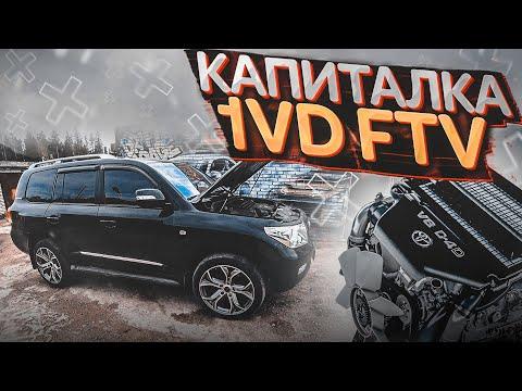 Капитальный ремонт двигателя 1VD FTV Toyota Land Сruiser 200 дизель