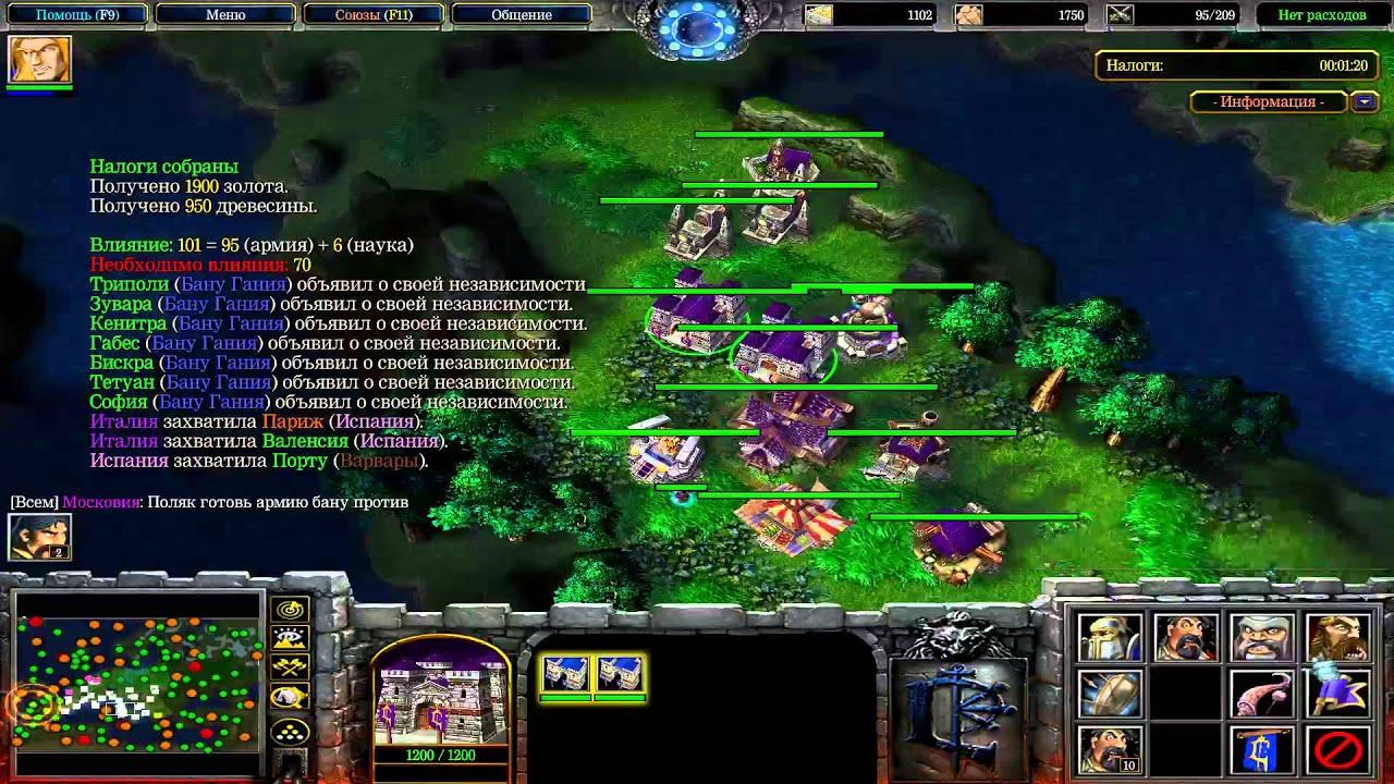 Лорды Европы Warcraft 3