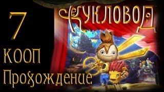 Кукловод / Puppeteer - Прохождение - Кооператив [#7] на русском
