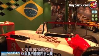 56屆澳門GP-3 大賽車博物館巡禮