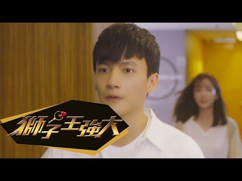 【獅子王強大】官方HD EP5預告 追求篇 曹晏豪 周曉涵 劉書弘 陽靚