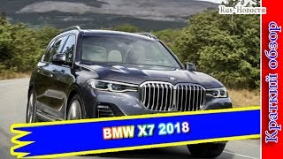 Авто обзор - BMW X7 2018