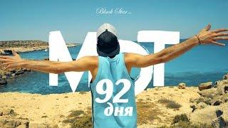 Мот - 92 дня (премьера клипа, 2016)