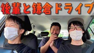 急にドライブしたくなったので不死鳥軍団のKANAIWA番匠と銀ネコパンチの矢澤を連れてドライブ行ってきたんです。車内のみです 番匠 ...