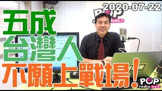 Baixar 2020-07-22【POP撞新聞】黃暐瀚談「五成台灣人,不願上戰場!」