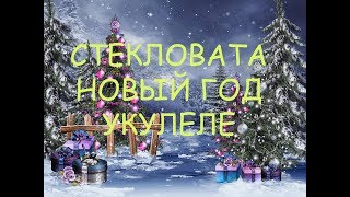 Стекловата  Новый год на укулеле