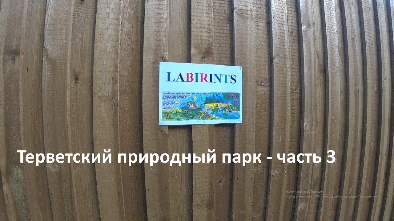 Где отдохнуть в Латвии с детьми - Терветский природный парк - часть 3