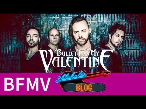 Bullet For My Valentine История и Обзор (2002 - 2018)