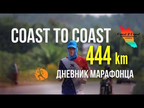 Ультрамарафон 444 км. Coast 2 Coast In Malaysia 444 Km. English Subtitles.