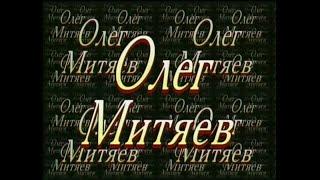 Олег Митяев - Концерт \
