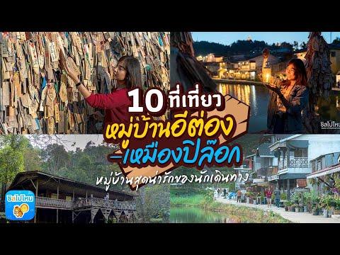 10 ที่เที่ยวหมู่บ้านอีต่อง - เหมืองปิล๊อกกาญจนบุรี หมู่บ้านสุดน่ารักของนักเดินทาง อัพเดตรับปี 2020