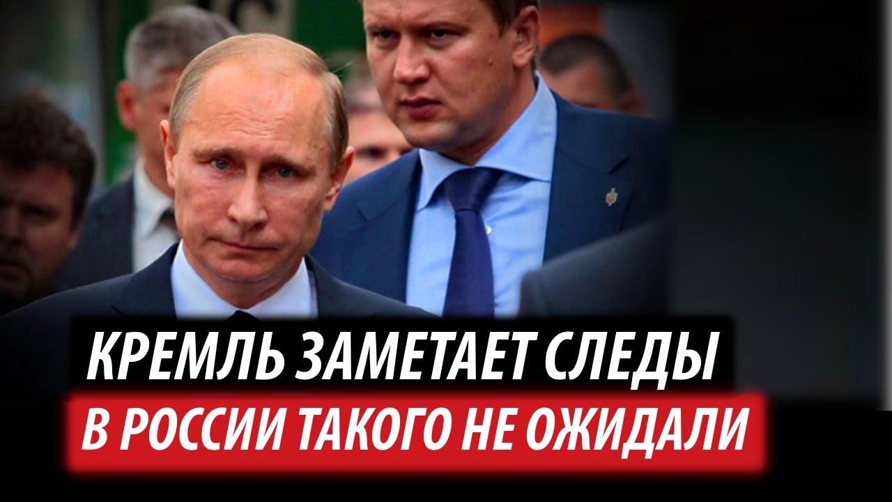 Кремль заметает следы. В России такого не ожидали