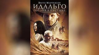 Идальго Погоня в пустыне (2004)